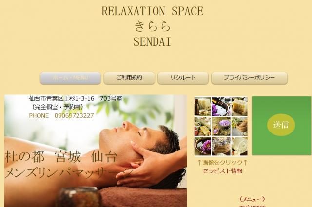 RELAXATION SPACE きらら SENDAI