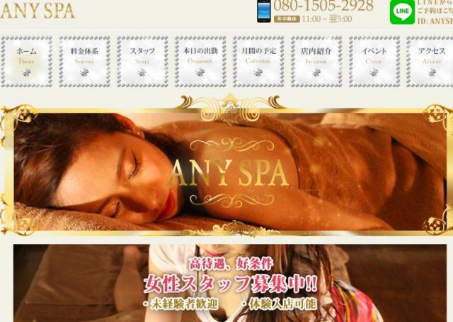 any spa~エニースパ