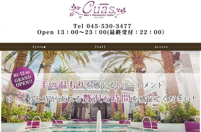 あざみ野 Men's Relaxation Salon Cuas~キュアス