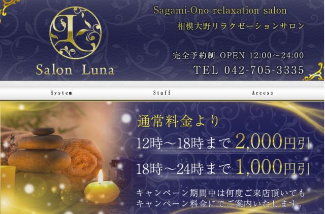 Salon de Luna~ルナ