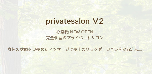 private salon M2