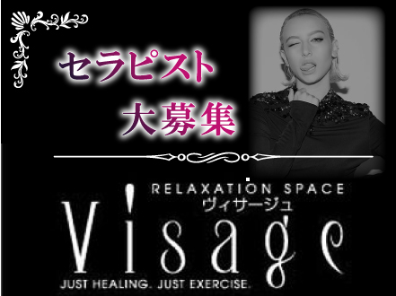 luxury salon visage~ヴィサージュ~