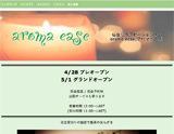 aroma ease~イーズ~